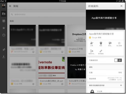 google drive ios app-06