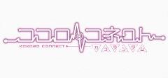 Kokoro Connect title/logo