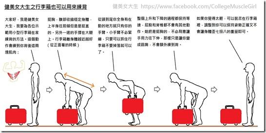 行李箱 練背