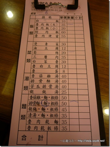 萬華艋舺‧四方阿九魯肉飯-菜單