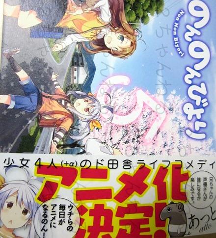 Volume 5 do manga de Non Non Biyori anunciando a adaptação para anime
