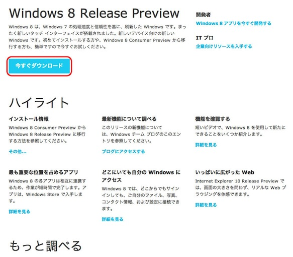 【Mac】OS X El Capitan(エルキャピタン)インス …