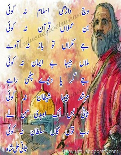 Sufi-Islamic-Poetry