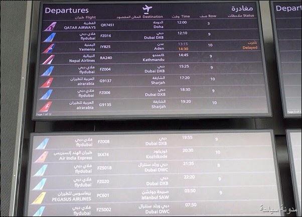 مطار الدوحة 2014