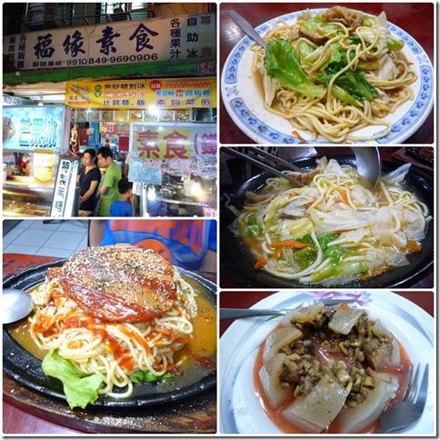3福緣素食