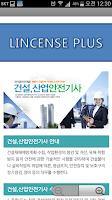 Screenshot of 자격증 안내센터-유망자격증,국가공인, 자격정보,취업