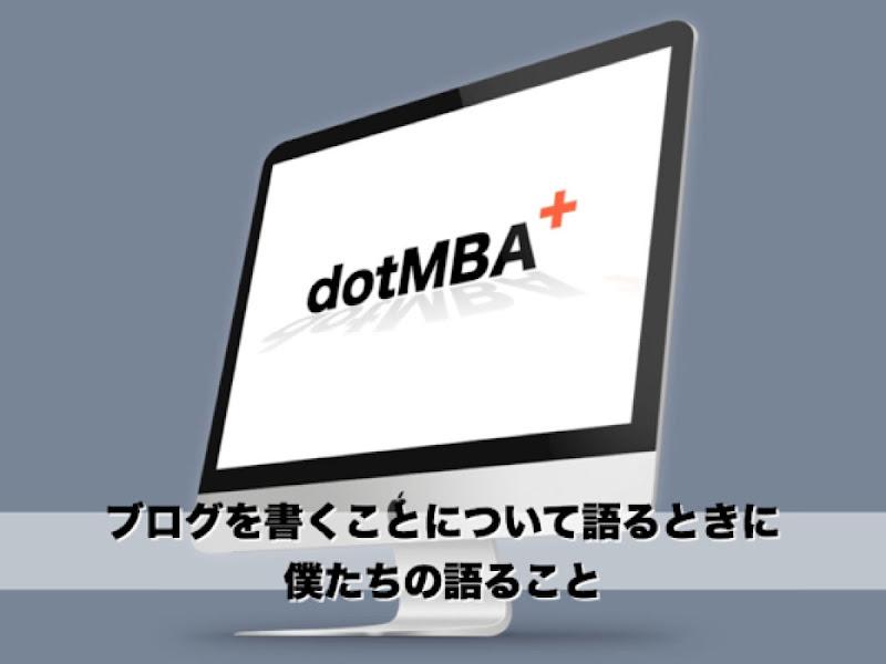 DotMBAplus-001
