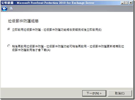 fpe2010_install4