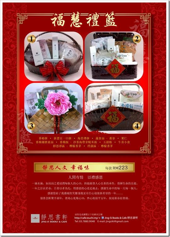 2012靜思褔慧禮籃