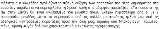 9-6-2012 10-47-06 μμ