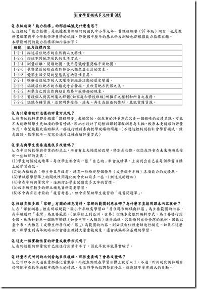 101大明國小四上社會多元評量方式_02