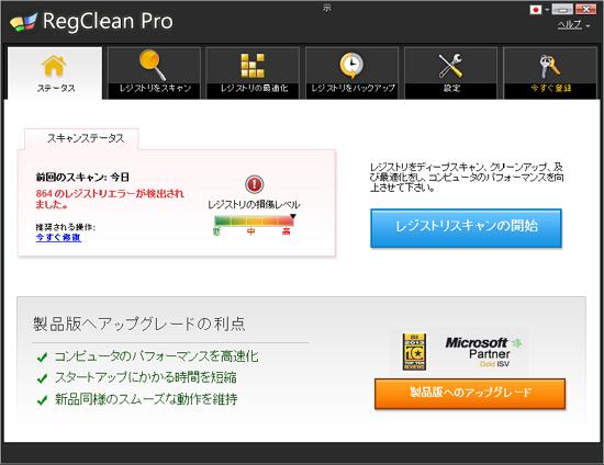 regclean-pro-01.png