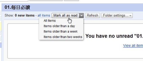 google reader-07