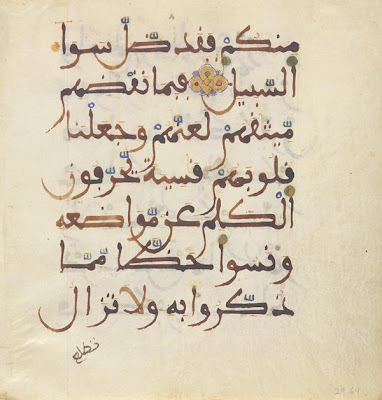 "Folio from a Koran, Sura 5, verses 12-13 | Origin:  North Africa,  Unclassified | Period: 13th century | Details:  Korans in North Africa and Islamic Spain were written in a distinctive style known as maghribi , or Western script, which has undergone little stylistic change over time. Characterized by fluid lines and deep, open curves, the script was usually copied in brown or black ink, with diacritical marks applied in green, yellow, and red inks. Verse endings are often indicated by gold-knot designs that heighten the visual beauty of the page. Like other thirteenth-century maghribi Korans, the text here is written on parchment, a medium that had been replaced by paper in the rest of the Islamic world. The verses are from sura 5, al-Ma'ida (""Table-spread""), which addresses the observance of Islamic religious duties. 