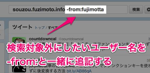 Twitter  検索  souzou fuzimoto info  from fujimotta  from souzou note  全ツイート