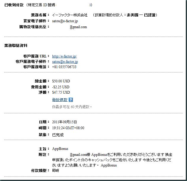 2011-09-15_203543