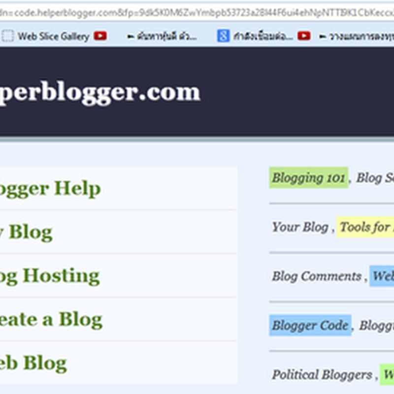 แก้ปัญหา blogger ได้ redirect ไปยัง helperblogger.com โดยอัตโนมัติ