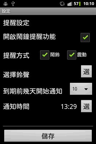 【免費工具App】帳單小幫手(BillHelper)-APP點子