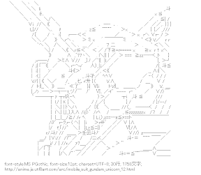 [AA]RX-0 ユニコーンガンダム (機動戦士ガンダムUC)