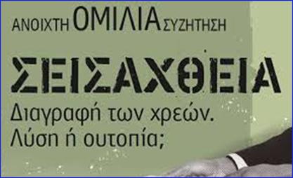 SEISAXTHEIA