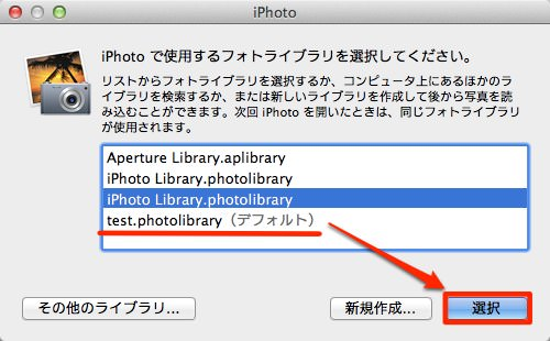 3how to create multiple iphoto libraries