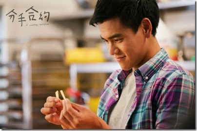 Wedding Invitation 分手合約 - Eddie Peng 彭于晏 20-1
