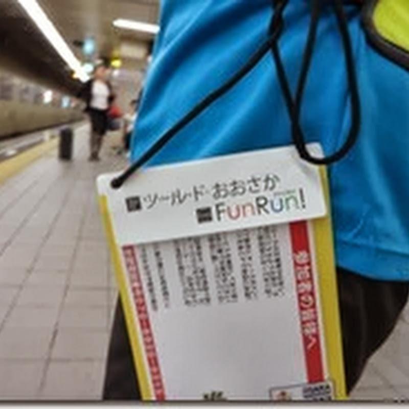 参加してわかったこと・覚書【ツール・ド・大阪FunRun】