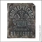 А.9-9   Фасадная доска «Коммерческое страховое общество. 1870». Жесть, 36,5 х 28,5 см.  Ч.с