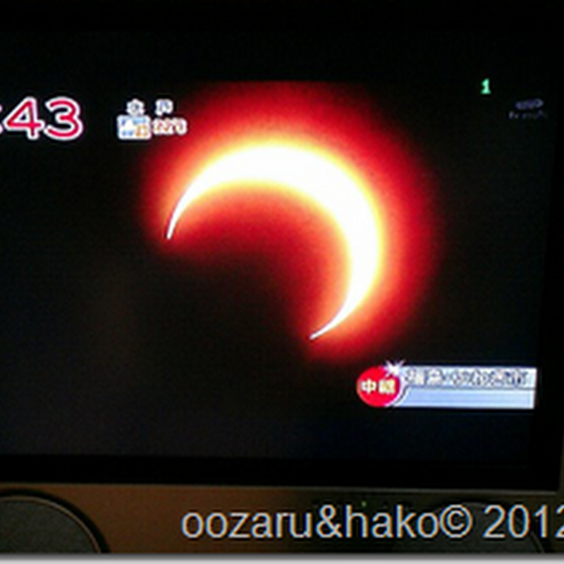 Eclipse solar en japon 日食 2012 日本