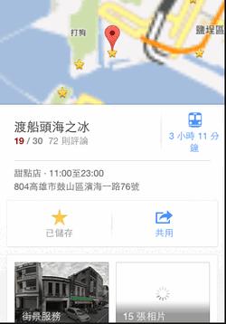 Google maps iphone-11