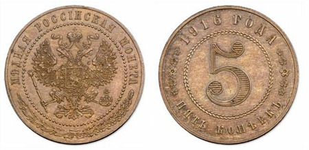 5 cents in 1916 - 1.6 million rubles