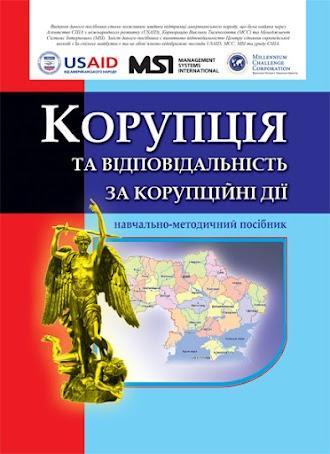Корупція та відповідальність за корупційні дії: Навчально-методичний посібник