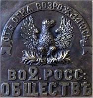 Латунная доска. Второго Российского страхового общества.