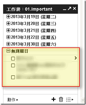 gmail GTD-17