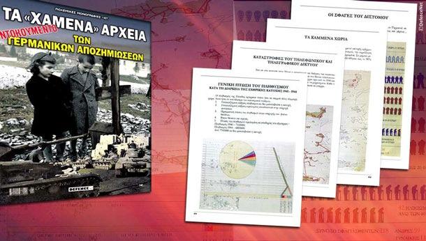Τα «χαμένα» αρχεία των Γερμανικών αποζημιώσεων