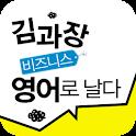 EBS FM 김과장 비즈니스영어 (2012.7월호) icon
