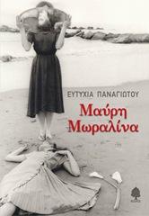 Ευτυχία Παναγιώτου, Μαύρη Μωραλίνα