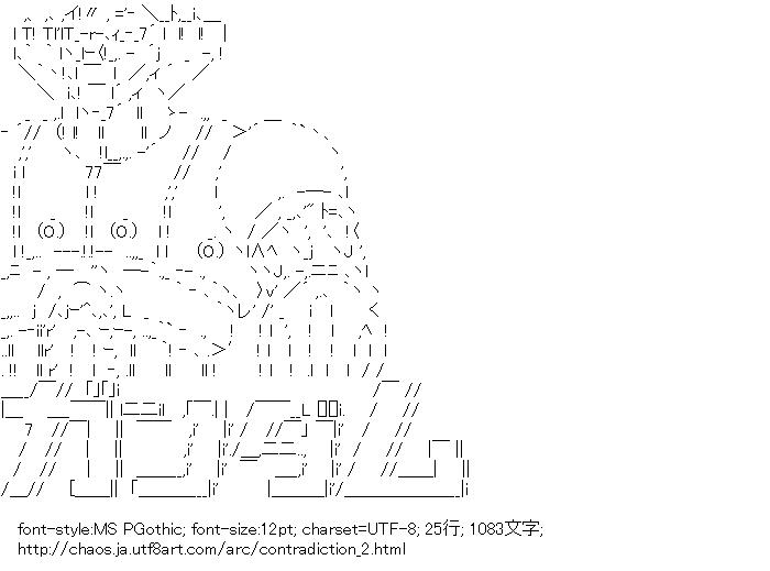 [AA]ガンダム (矛盾ネタ)