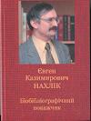Бібліографія праць Є. Нахліка