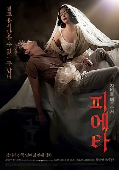 Pieta movie poster Kim Ki-duk 2