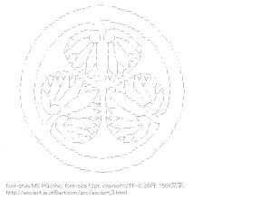 [AA]三つ葉葵