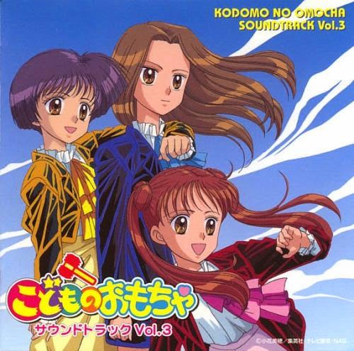 こどものおもちゃ サウンドトラック Vol.3