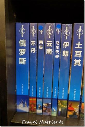鹿途中旅遊書店 (36)