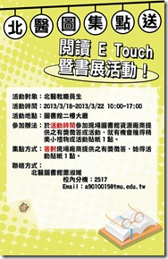 北醫圖集點送-4閱讀E Touch暨書展活動(2)