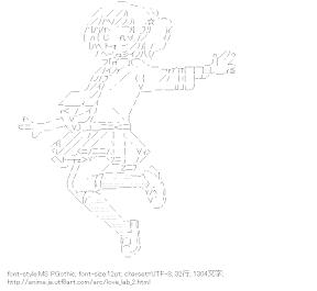[AA]倉橋莉子 (恋愛ラボ)