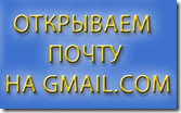 создаем email на gmail от google
