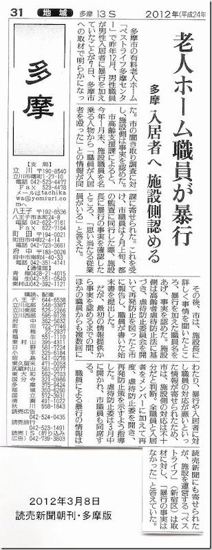 2012.3.8読売新聞