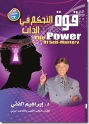 كتاب قوة التحكم فى الذات