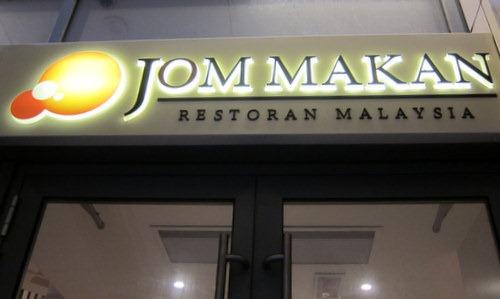 Jom Makan
