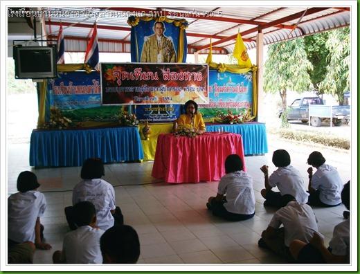 โรงเรียนบ้านหนองตาไก้ตลาดหนองแก134ทัศนศึกษา